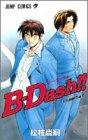 Bーdash!!―松枝尚嗣作品集 (ジャンプコミックス)