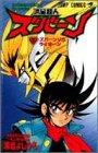 流星超人ズバーン 2 (ジャンプコミックス) - 黒岩 よしひろ