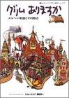 グリムありますか―メルヘン街道とその周辺 (ヨーロッパ・イラスト紀行 (1))の詳細を見る