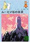 ムーミン谷の彗星 (講談社文庫)
