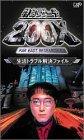 特命リサーチ200X「生活トラブル解決ファイル」 [DVD]