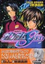 機動戦士ガンダムSEED (3) マガジンZコミックス