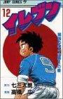 イレブン (12) (ジャンプ・コミックス)