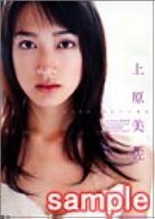 上原美佐カレンダー 2003