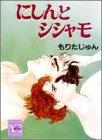 にしんとシシャモ (ユーコミックスデラックス (077))