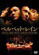 ベルベット・レイン [DVD]