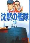 沈黙の艦隊(15) (講談社漫画文庫)