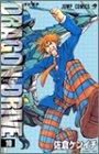 Dragon drive 10 (ジャンプコミックス)