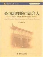 judicial intervention in corporate governance: the limits of judicial intervention and programming for the center(Chinese Edition)