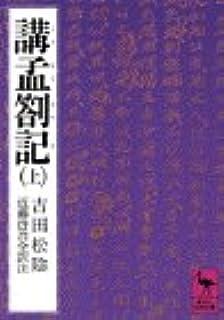講孟箚記(上) (講談社学術文庫)