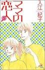 ママの恋人 5 (秋田コミックスエレガンス)