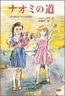ナオミの道―ある日系カナダ人少女の記録