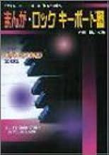 入門ストーリーシリーズ「初めての君へ」 まんが ロックキーボード塾 (入門ストーリー・シリーズ「初めての君へ」)
