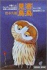 寄鳥見鳥―キューソク流面白鳥見行(バード・ウォッチング)エッセイ 公園バード・ウォッチャーのためのお楽しみ野鳥観察記 (小学館ライブラリー―OUTDOOR EDITION)