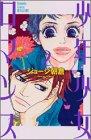 少年少女ロマンス(2) (講談社コミックス別冊フレンド)