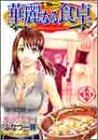 華麗なる食卓 13 (ヤングジャンプコミックス)