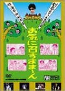 内村プロデュース 劇団プロデョーヌ第2回公演 お笑いシェイクスピア お気に召すまま~ん [DVD]...
