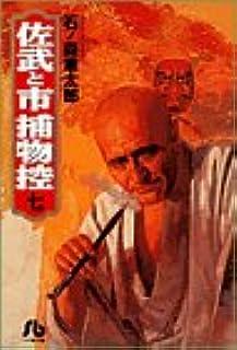 佐武と市捕物控 (7) (小学館文庫)