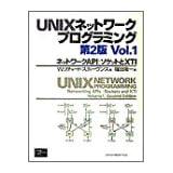 UNIXネットワークプログラミング〈Vol.1〉ネットワークAPI:ソケットとXTI