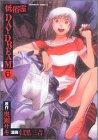 低俗霊DAYDREAM (6) (角川コミックス・エース)
