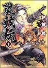 羅【ゴウ】伝 (1) (ドラゴンコミックス)