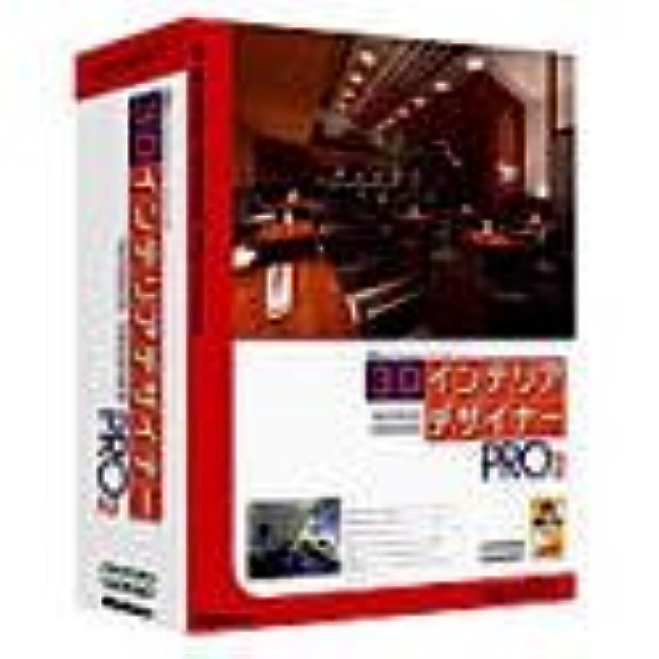 ブリークビクター起こりやすい3Dインテリアデザイナー Pro Version 2