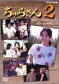ちゅらさん2 DVD-BOX