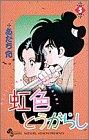 虹色とうがらし 5 (少年サンデーコミックス)
