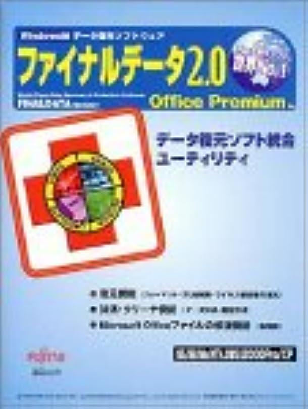 引き出す炭水化物何十人もファイナルデータ 2.0 Office Premium