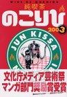 純喫茶のこりび 3 (モーニングワイドコミックス)