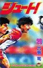 シュート! (20) (講談社コミックス (2032巻))