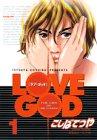 Love god 1 (ヤングマガジンコミックス)