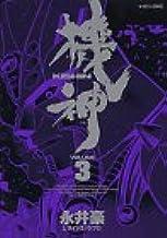 機神 3 (マガジンZコミックス)