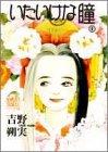 いたいけな瞳 6 (ぶーけコミックスワイド版)