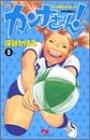 カンナさーん! 5 (クイーンズコミックス)