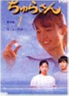 ちゅらさん総集編 第1回 [DVD]