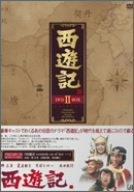 西遊記 DVD-BOX II