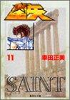 聖闘士星矢 11 (集英社文庫(コミック版))