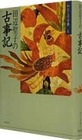 田辺聖子の 古事記 (わたしの古典 1)