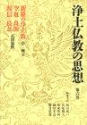 浄土仏教の思想 (第6巻) 新羅の浄土教 空也・良源・源信・良忍