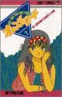 きまぐれオレンジ★ロード (Vol.1) (ジャンプ・コミックス)