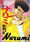 ナルミ 1 (近代麻雀コミックス)