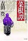菜根譚―中国古典百言百話 (1) (PHP文庫)の詳細を見る