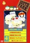 サウスパーク[DVD] VOL.13