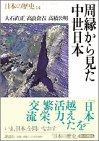 周縁から見た中世日本 (日本の歴史)