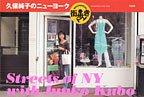 久保純子のニューヨーク街歩き