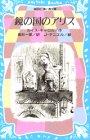 鏡の国のアリス (講談社青い鳥文庫)