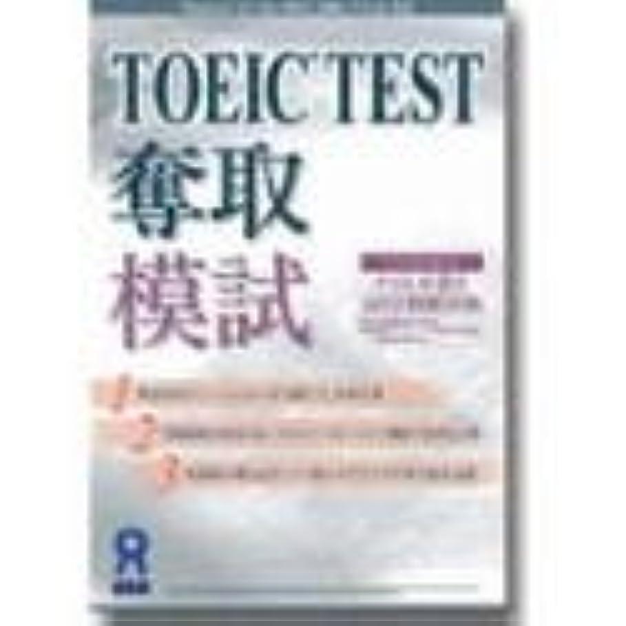 健全回る統合するTOEIC TEST 奪取 模試