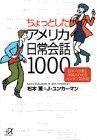 ちょっとしたアメリカ日常会話1000―日本人の妻と米国人の夫のカンタン英会話 (講談社プラスアルファ文庫)
