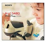 Sony AIBO Recognition ERF-210AW06E